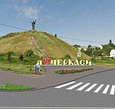 1232715016_w0_h0_rastamozhka_avto_cherka