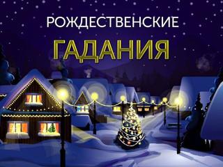 Гадание на рождество / Гадалка Москва-Киев