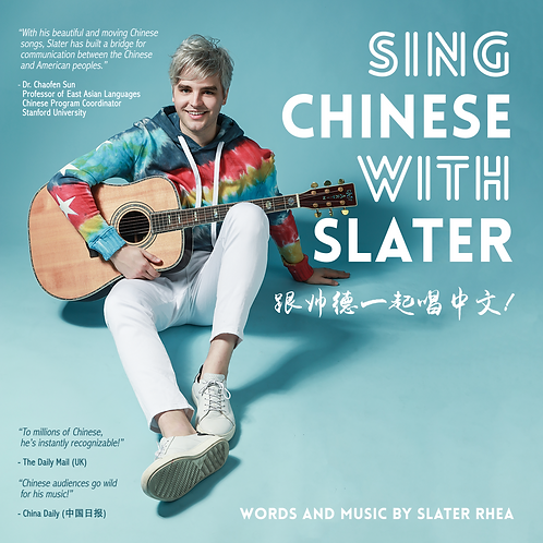 """Sing Chinese With Slater"" CD"