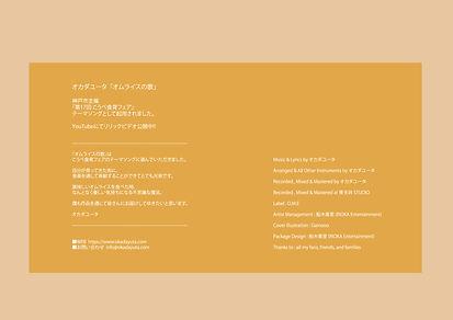 Omuraisu_jkt_omote_OL_yt2.jpg