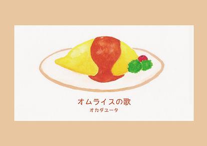 Omuraisu_jkt_omote_OL_yt1.jpg