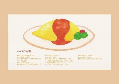 Omuraisu_jkt_ura_OL3.jpg