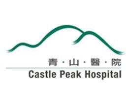 Castle Peak Hospital.jpg