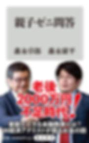 書影(帯付き).jpg