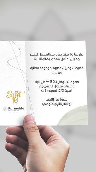 Digital Invitation KarmaliteSTORY.jpg