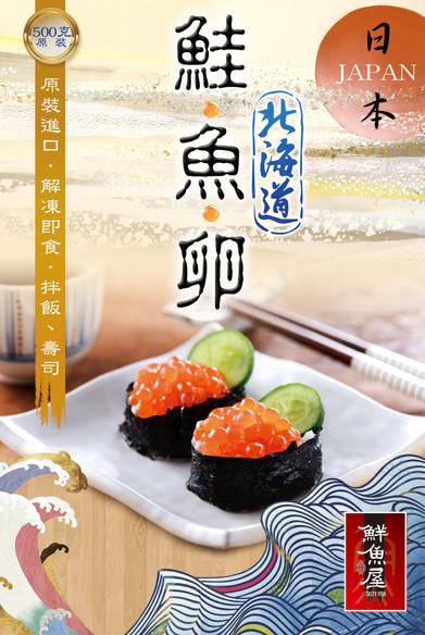 RGB【鮮魚屋】 日本北海道鮭魚卵500G(原裝)60X90CM.jpg