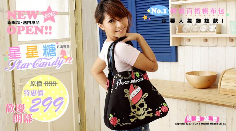 學生帆布包設計客製印刷+拍賣場商說圖設計09