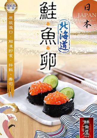 日本居酒屋鮭魚卵海報設計.jpg