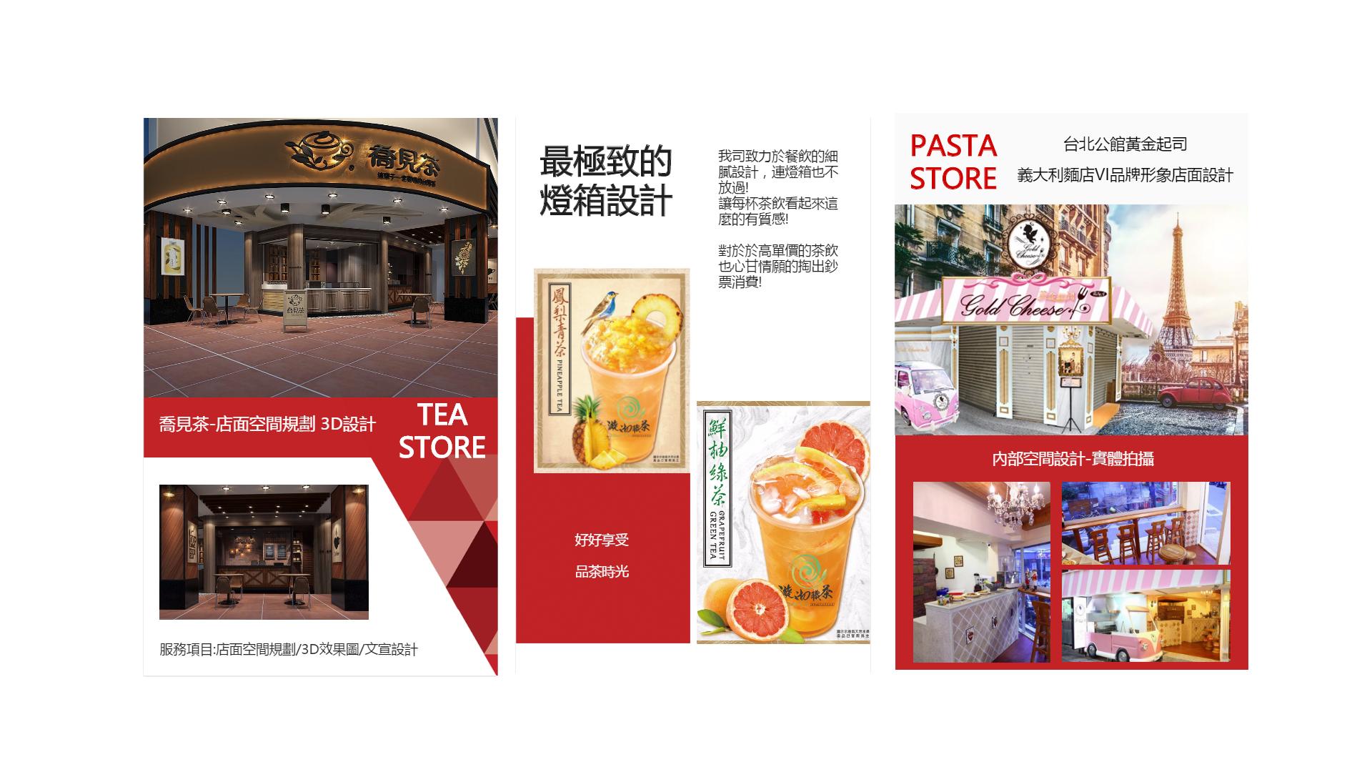 茶飲料店/意大利麵店規劃設計