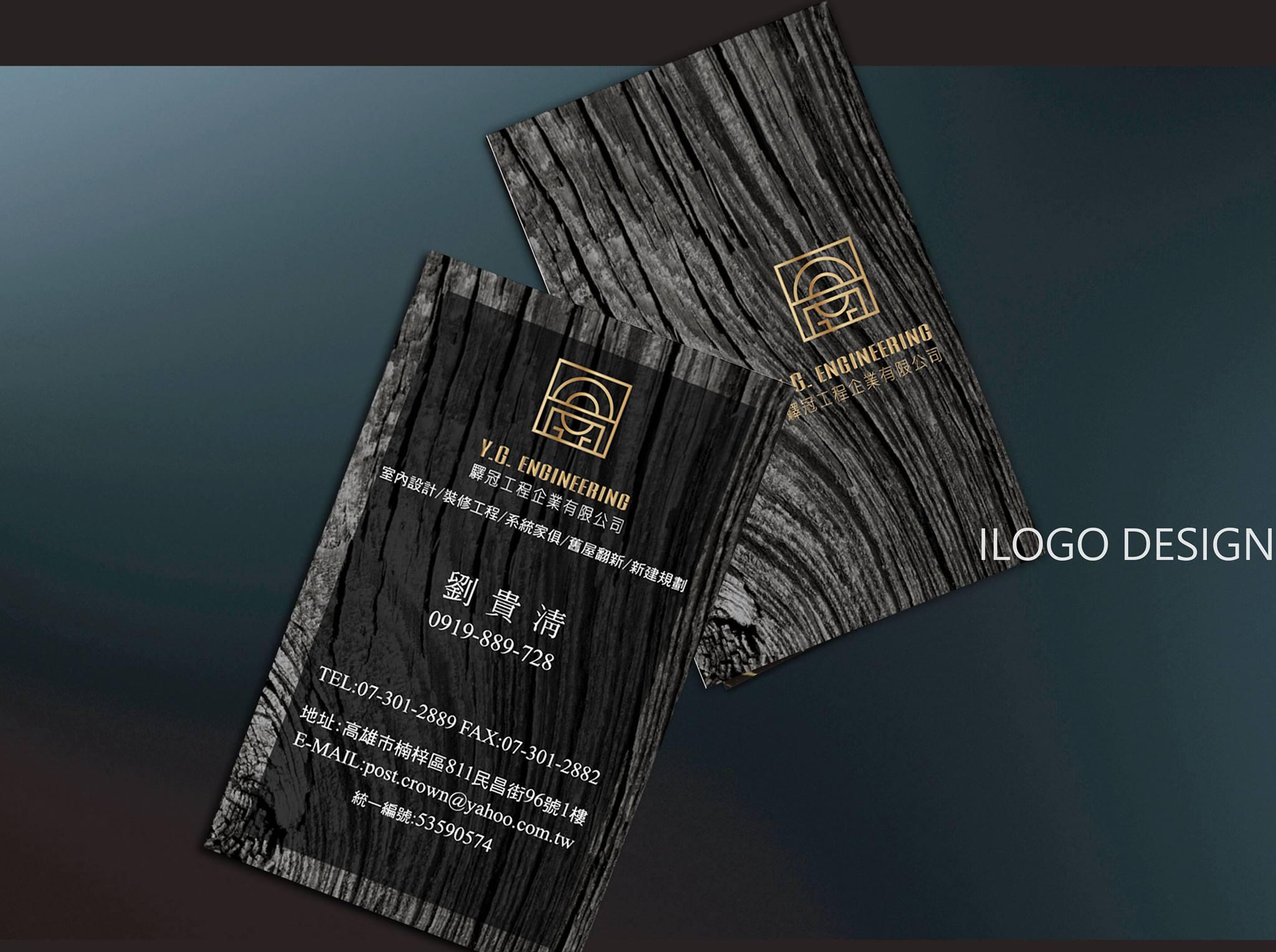 營造建材企業識別LOGO名片設計