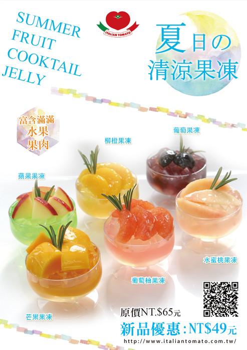 夏日の清涼果凍 確認版.jpg