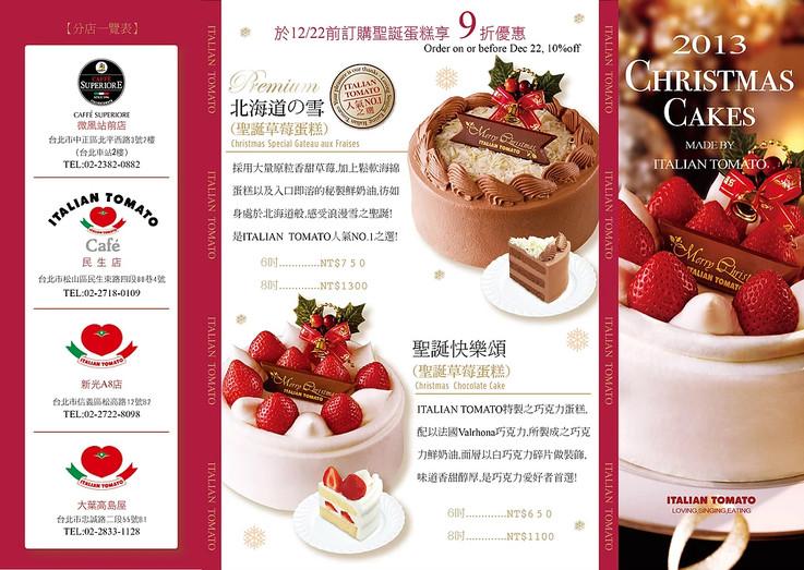 ITALIAN TOMATO_香港商大利紅 聖誕蛋糕DM海報設計.jpg