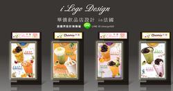 茶蜜燈箱設計