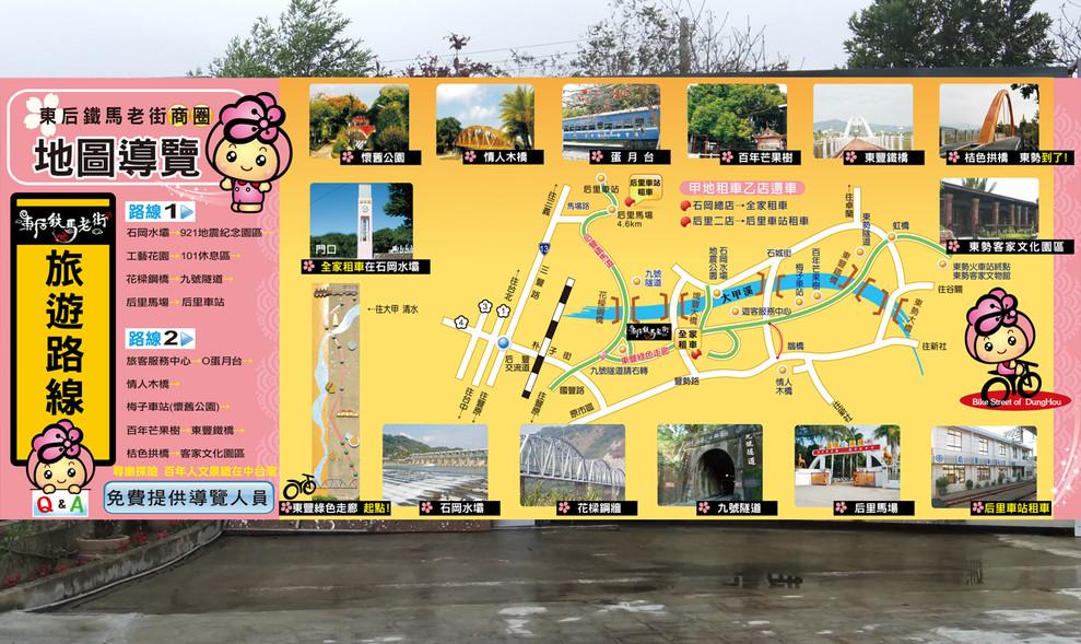 東后鐵馬老街CIS.jpg