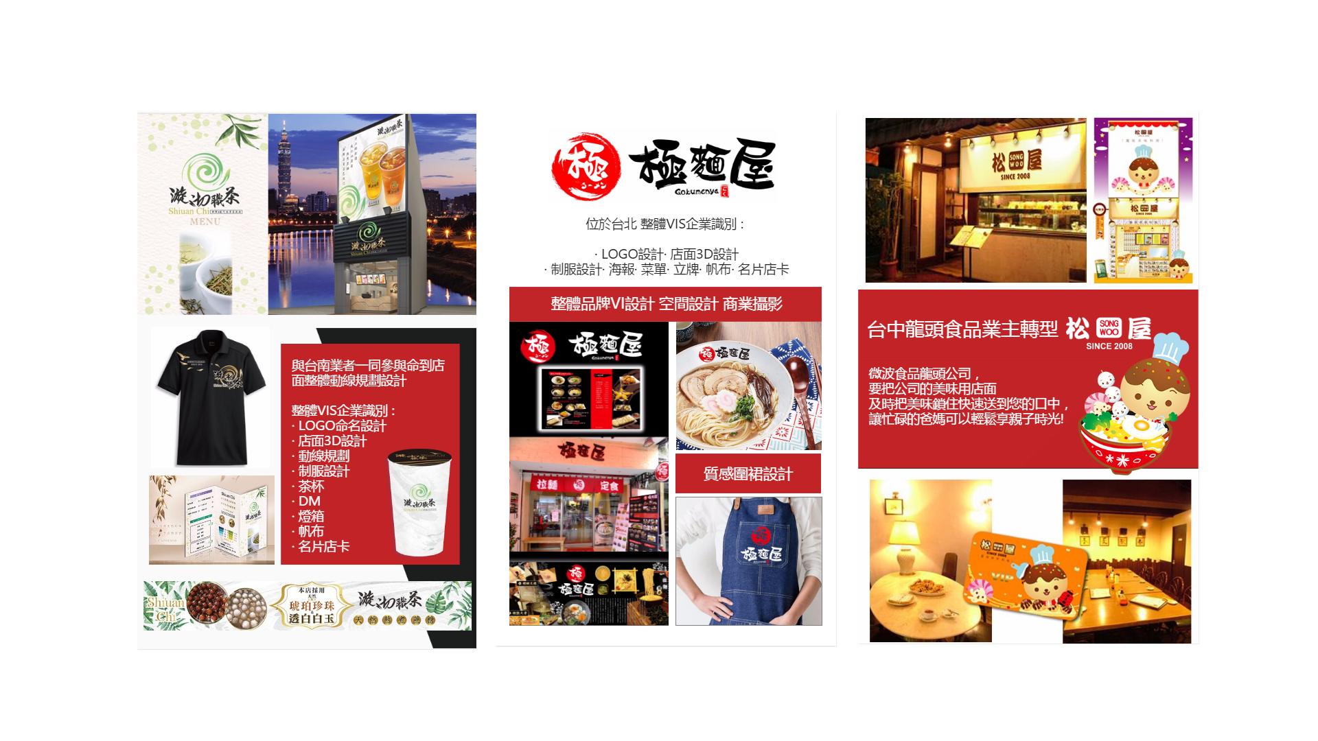 茶飲料店/拉麵店規劃設計
