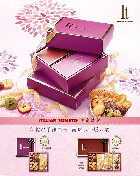 ilogo99曲奇餅乾禮盒設計