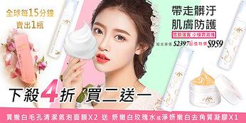 美妝保養品商說圖設計2jpg