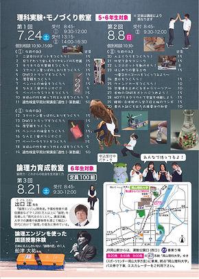 2021OSチラシ裏 (1).jpg
