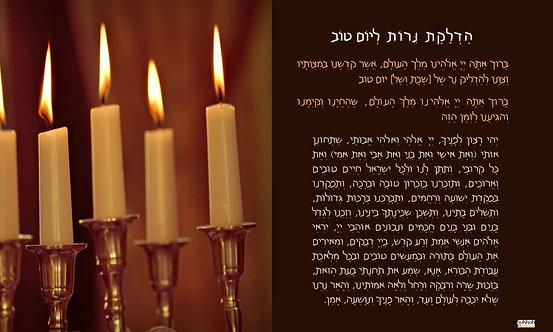 Sukkot Candlelighting Sukkah Banner