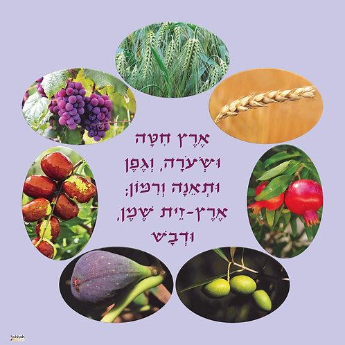 Seven Species Sukkah Banner
