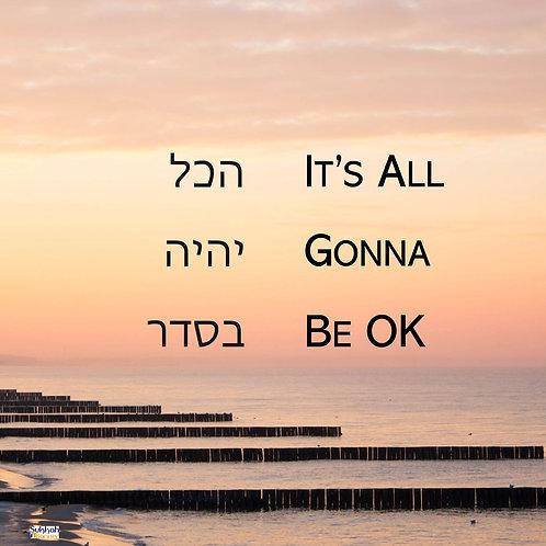 Yihyeh BeSeder Hebrew English Sukkah Banner