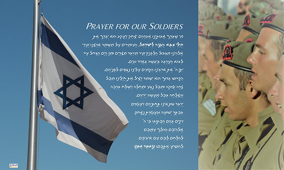 IDF Tzahal Prayer Sukkah Banner