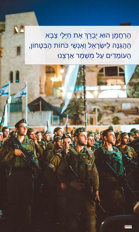 IDF Induction Sukkah Banner