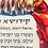 Sukkos Kiddush Banner