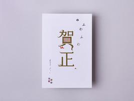 New Year's card 2014 design