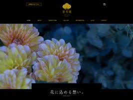 美芳園 WEB design