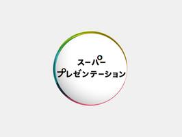NHK スーパープレゼンテーション Title logo design