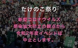 takenoko_bn3.jpg