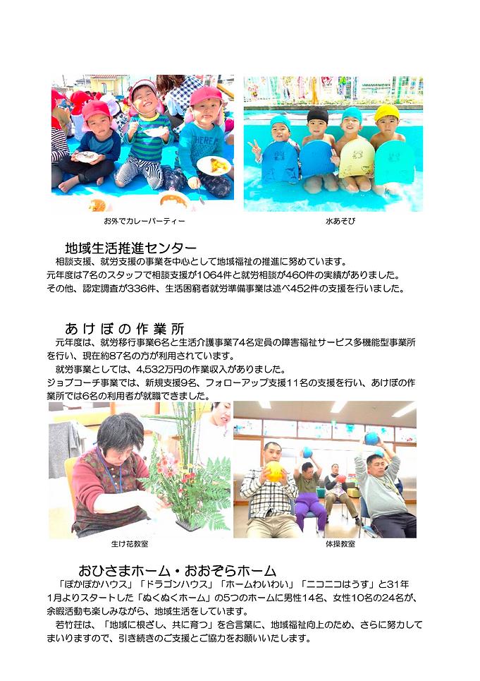 jigyouhoukoku3.png