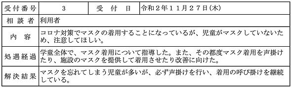 wakatakesou_2.png