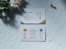 美芳園 / la luce staff name card design