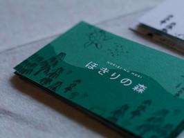 ほきりの森 name card design