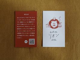 まんぷくカフェ リオン shop card design