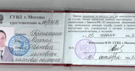 Пенсионер  МВД  России