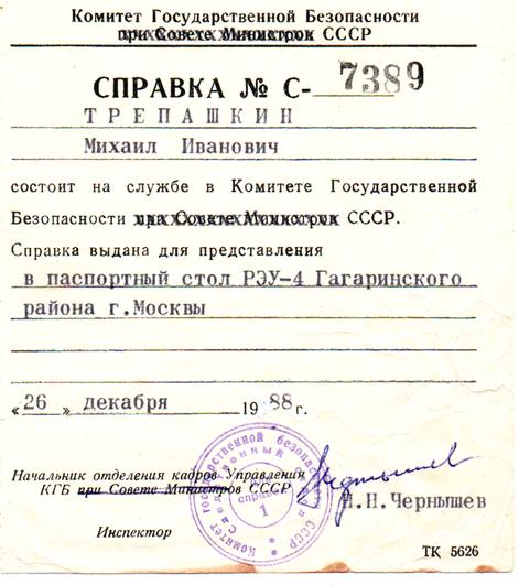 Лефортово.  2-ой  отдел  Следственного  отдела  КГБ  СССР.  Поздравления  следователя  Трепашкина  М