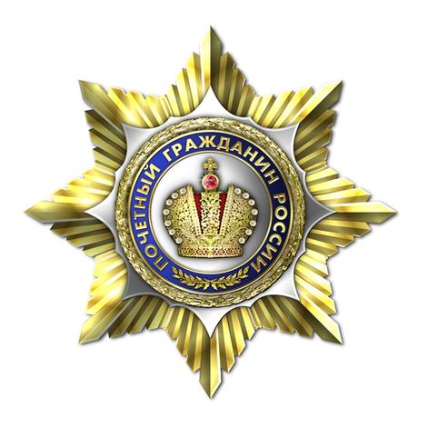 """Предложение  о награждении  орденом  """"Почетный  гражданин  России"""