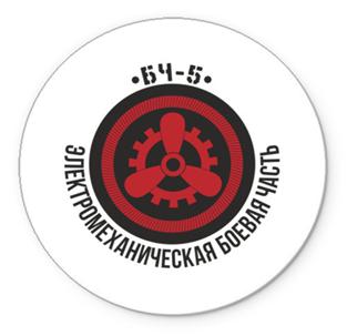 10 января - День инженера-механика и специалиста БЧ-5  (День БЧ-5)  ВМФ