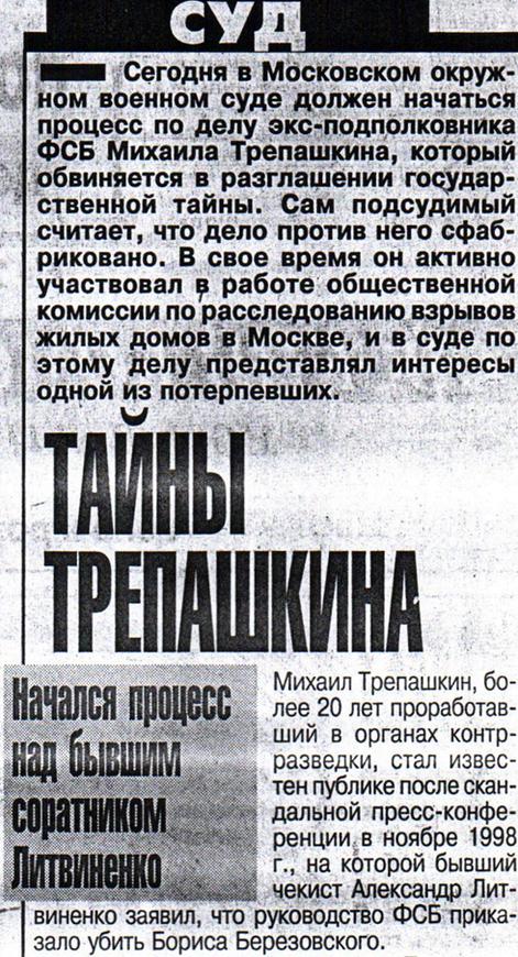 Обращение  адвоката  Трепашкина к  Марине  Гридневой  из   СИЗО  в  связи  с  публикацией  в  «МК»