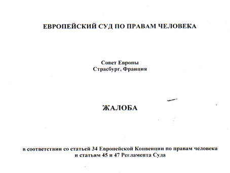 Жалоба   адвоката  Трепашкина  М.И.  в  Европейский  суд  по  правам  человека  12  марта  2005  год