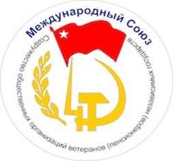 Международные  ветеранские  организации