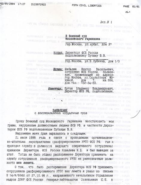 Директор  ФСБ  РФ  Путин  В.В.  как  ответчик