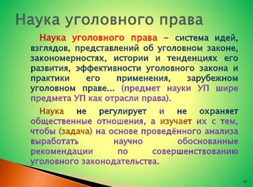 Является  ли  мошенничество,  предусмотренное  диспозицией  ч.4  ст.159  УК  РФ,   составным  престу