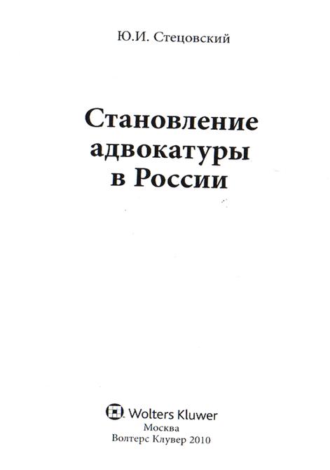 Ю.И.Стецовский  «Становление адвокатуры  в России»