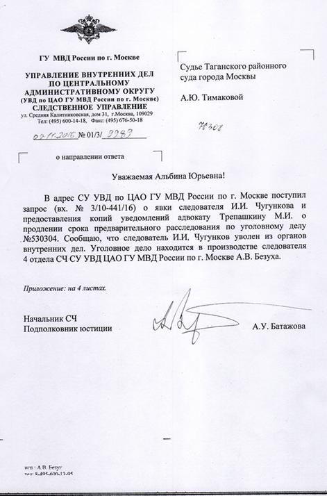 Следователь  Чугунков  И.И.  уволен  из  органов  внутренних  дел