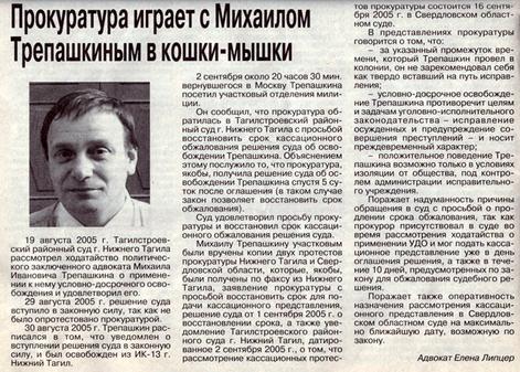 Один  их  примеров  незаконных  (преступных) действий  прокуратуры  по  обжалованию  УДО,  где  судь