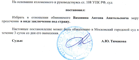 Судья  Тимакова  заключила  Вахонина  Антона  под  стражу пожизненно